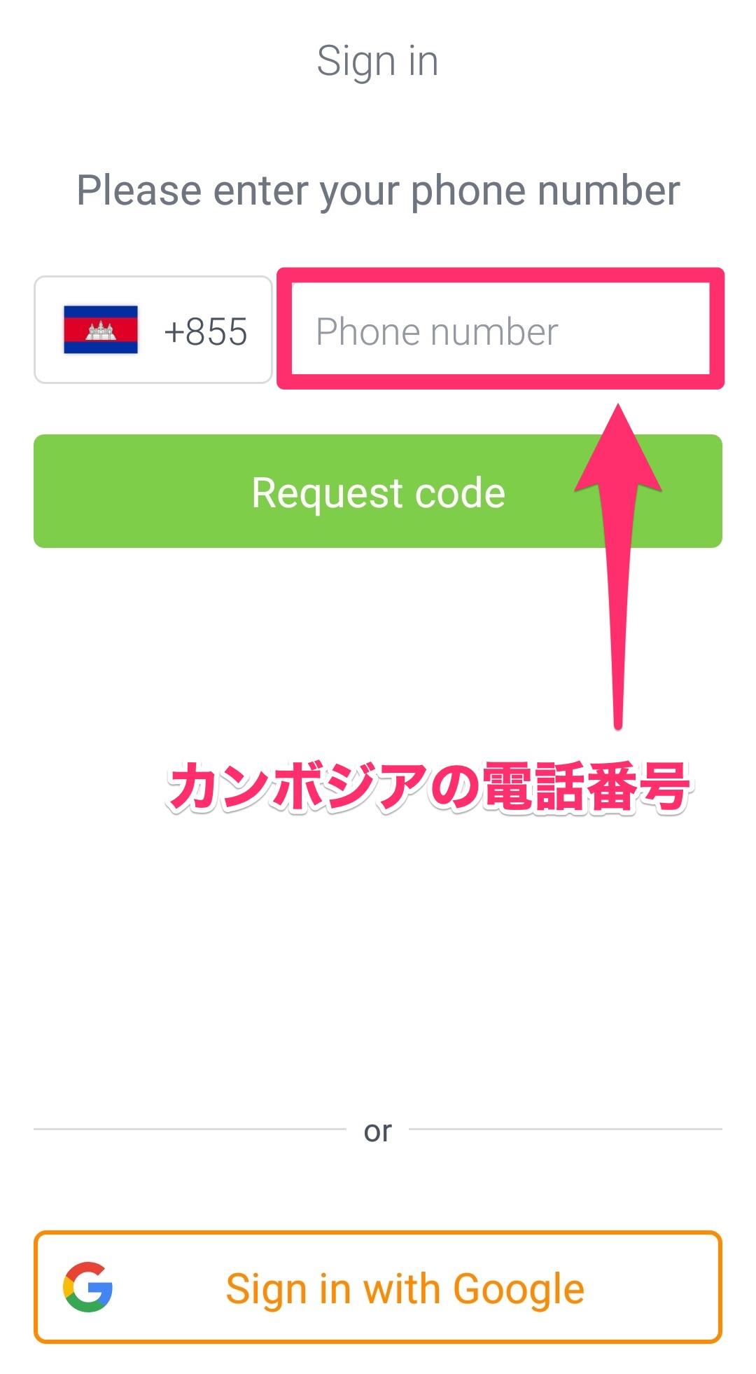 電話番号で登録する