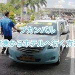 プカンバル空港からタクシーでホテルに移動する方法を解説