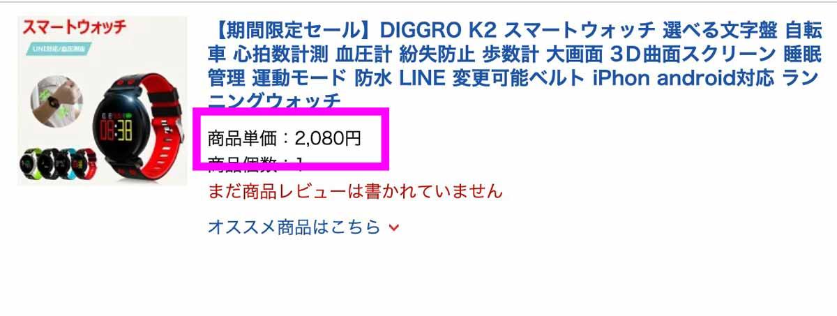 スマートウォッチ・DIGGRO K2は2000円で買えた