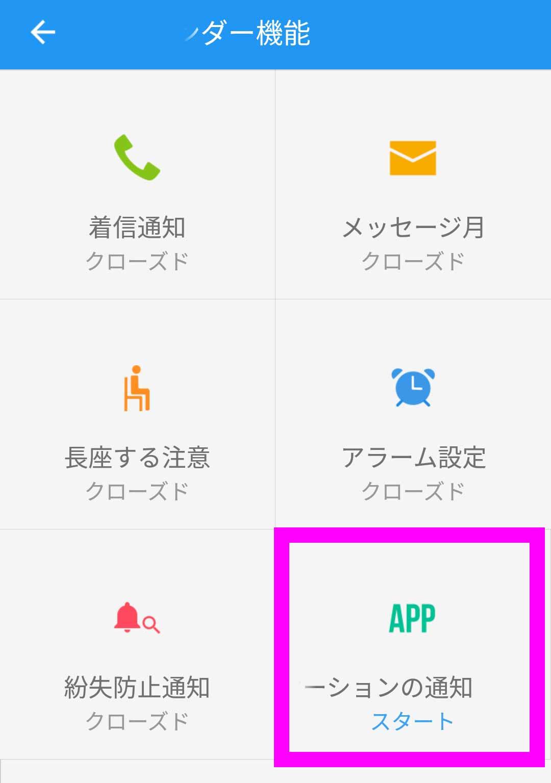 アプリケーションの通知