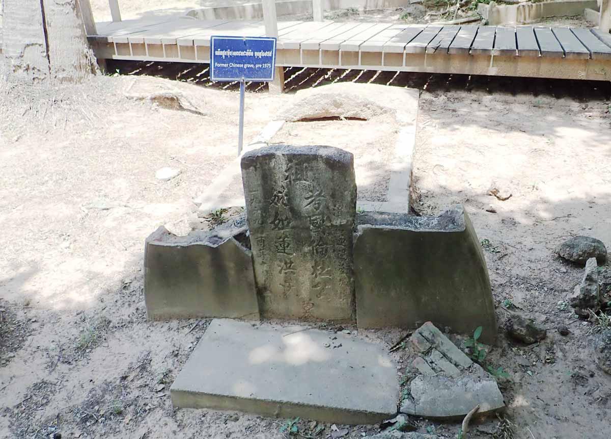 もともとあった中国人の墓