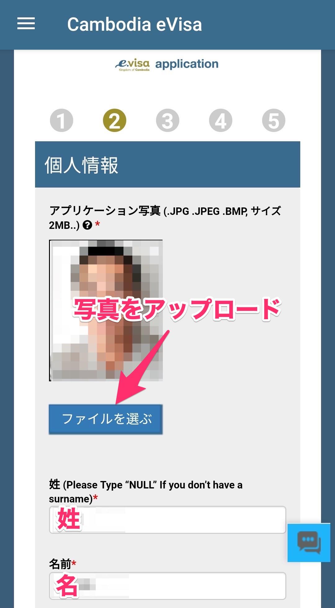 個人情報の入力画面1