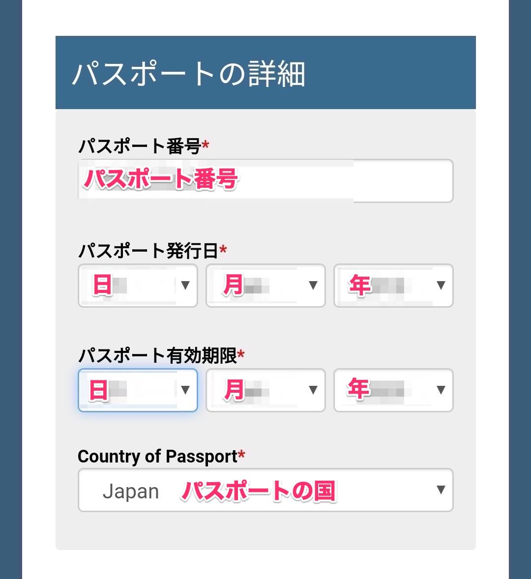 パスポートの詳細