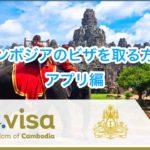 【2019年版】カンボジアのビザ(e-Visa)をスマホで取る方法を徹底解説