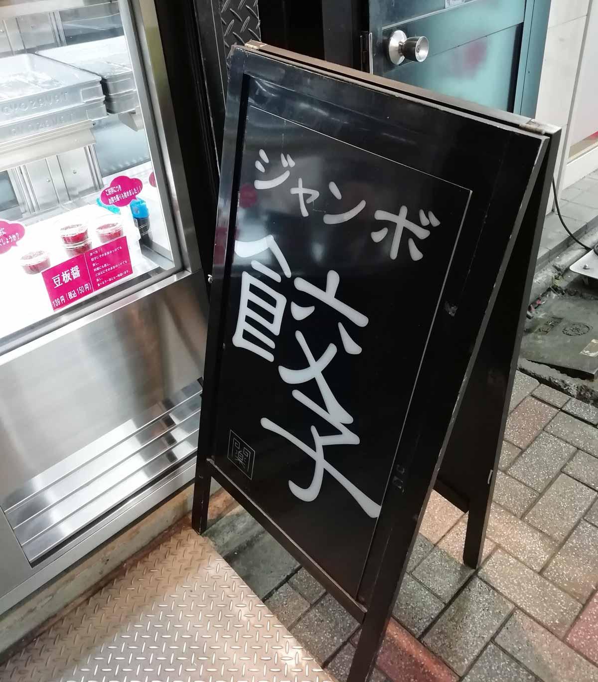 ジャンボ餃子の看板