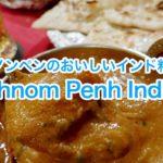 【プノンペン】リバーサイドでおいしいインド料理をリーズナブルに食べるならPhnom Penh India!
