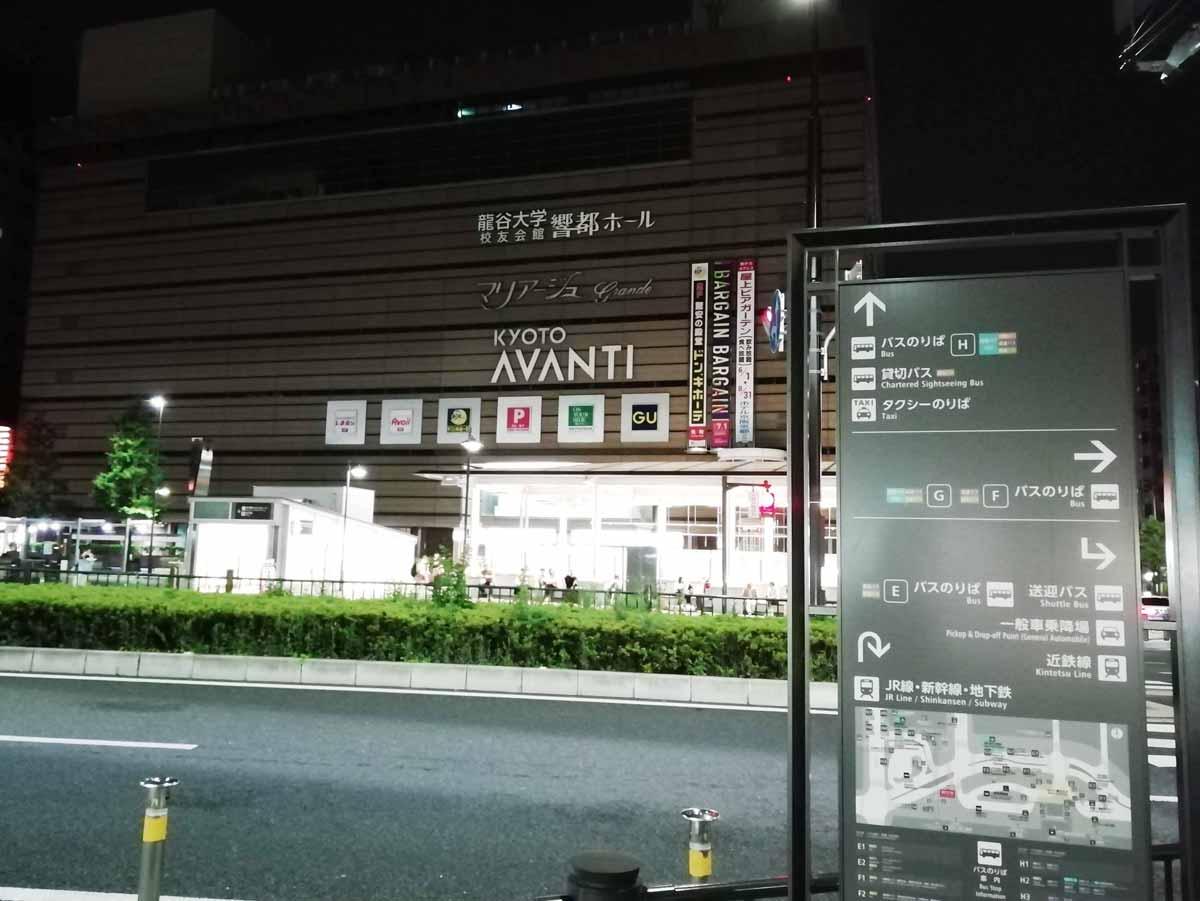 バス乗り場は京都アバンティの前