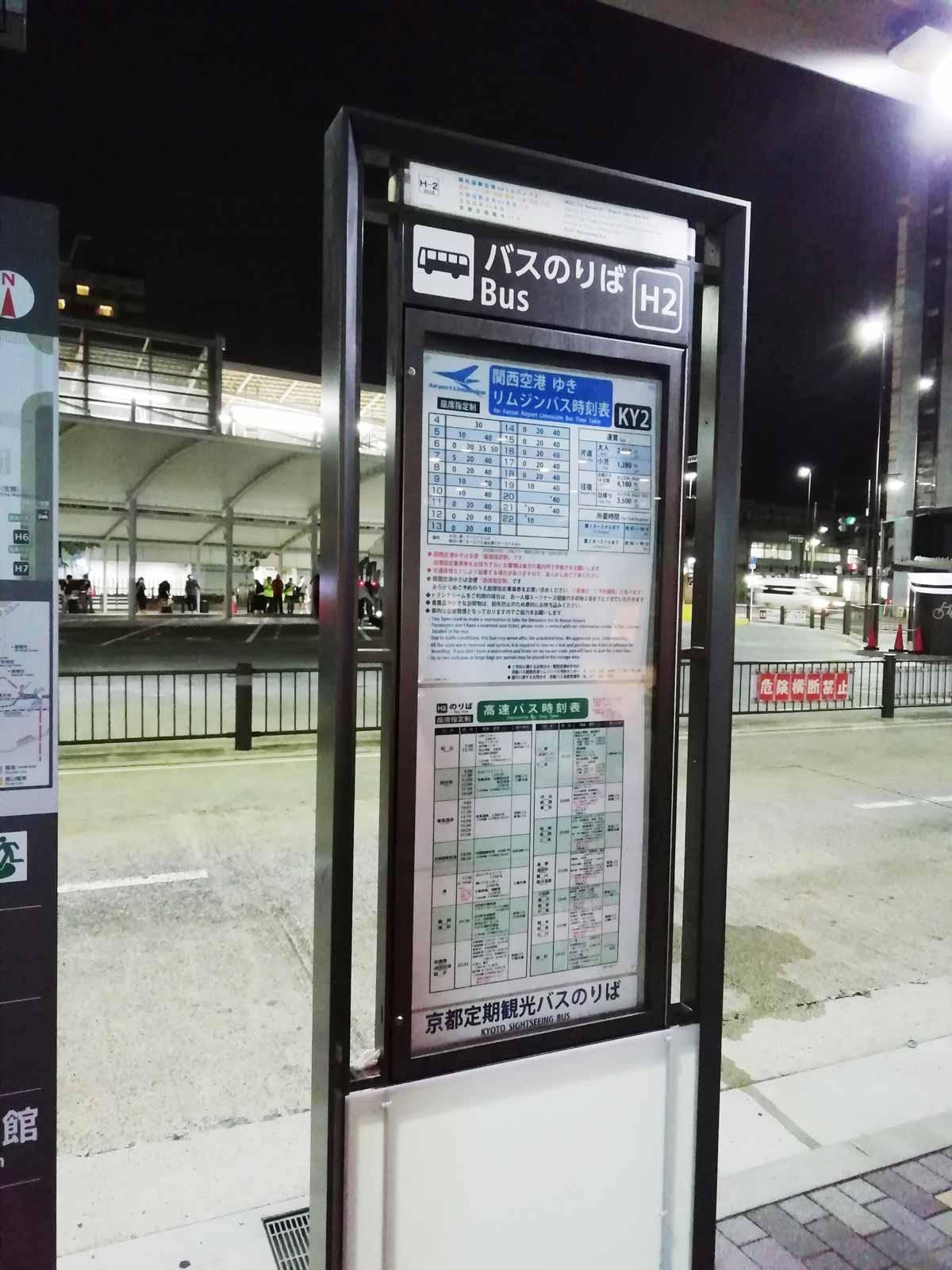 江ノ電バスが発車するH2のりば