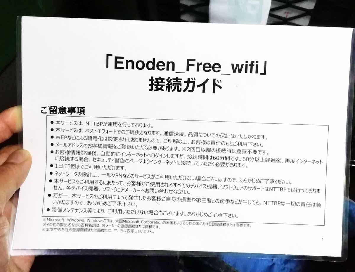 江ノ電フリーWi-Fi