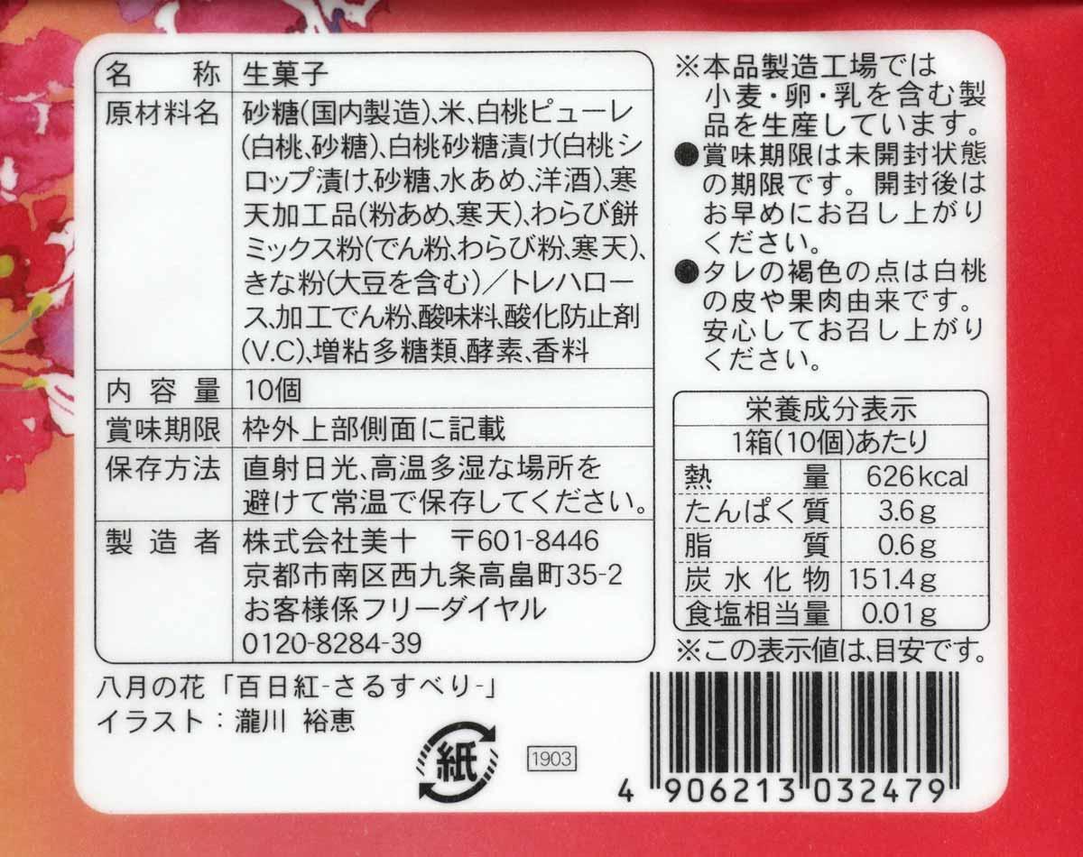 南風月(はえづき)の食品表示