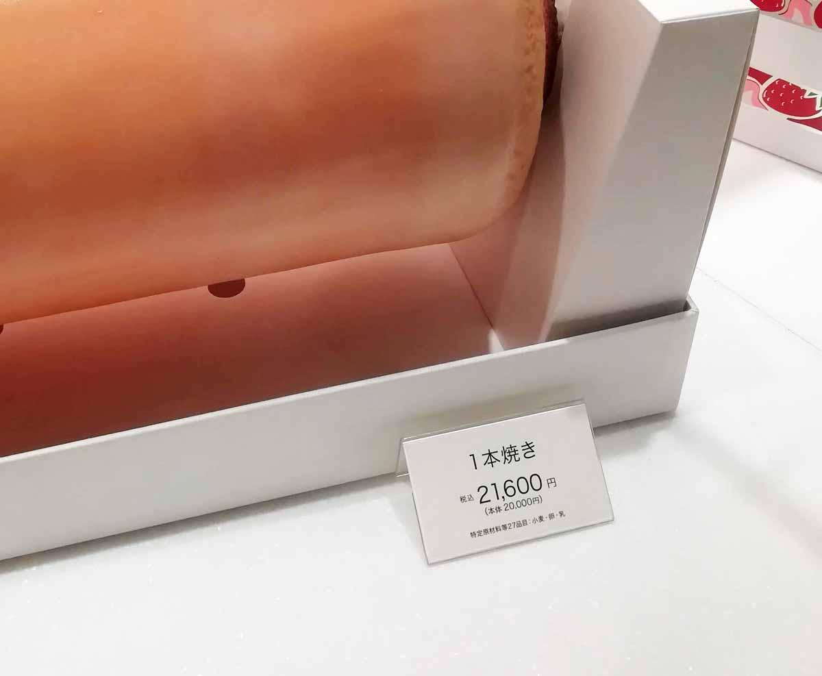 バームクーヘン1本焼きは2万円!