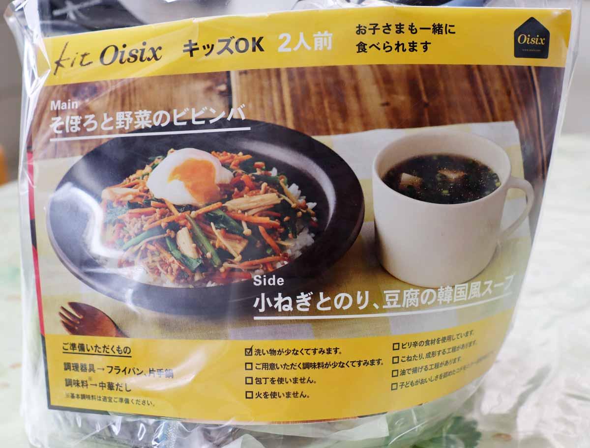 Kit Oisix(キットオイシックス) そぼろと野菜のビビンバ