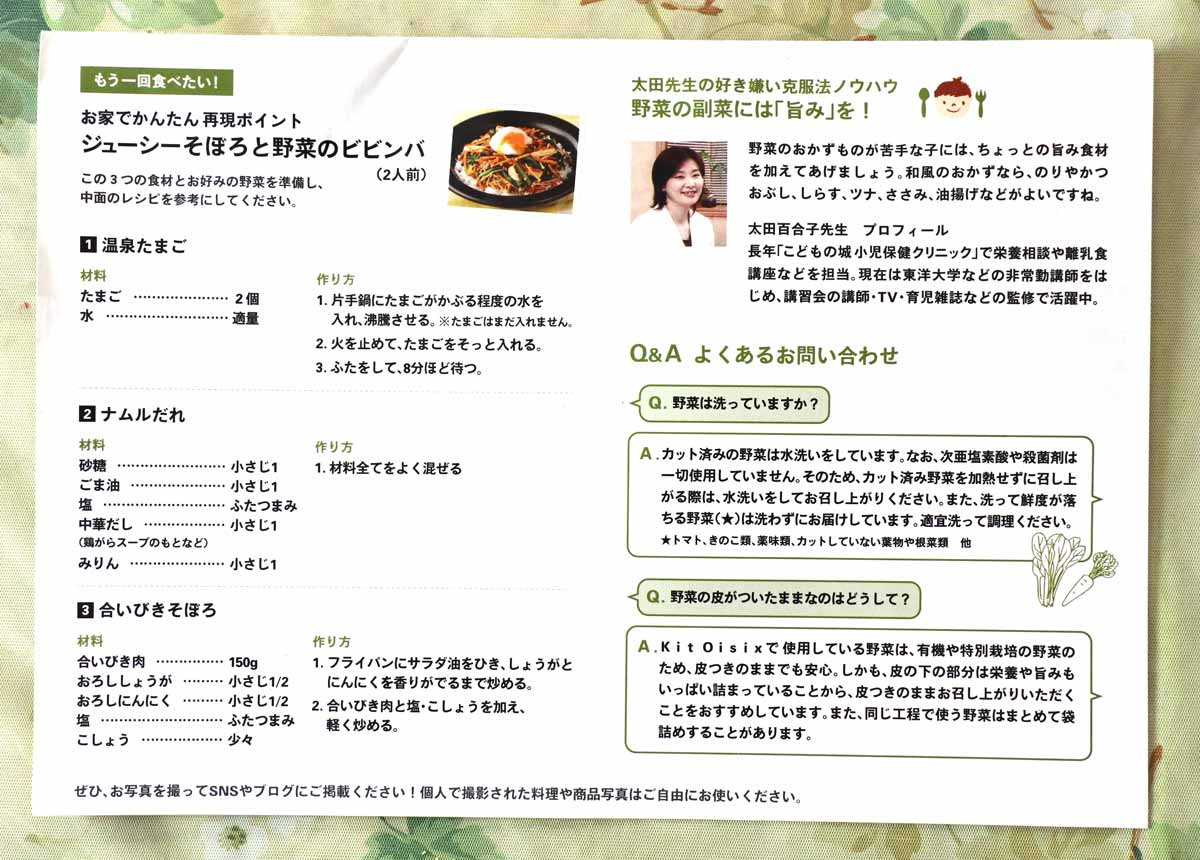 そぼろと野菜のビビンバのレシピ