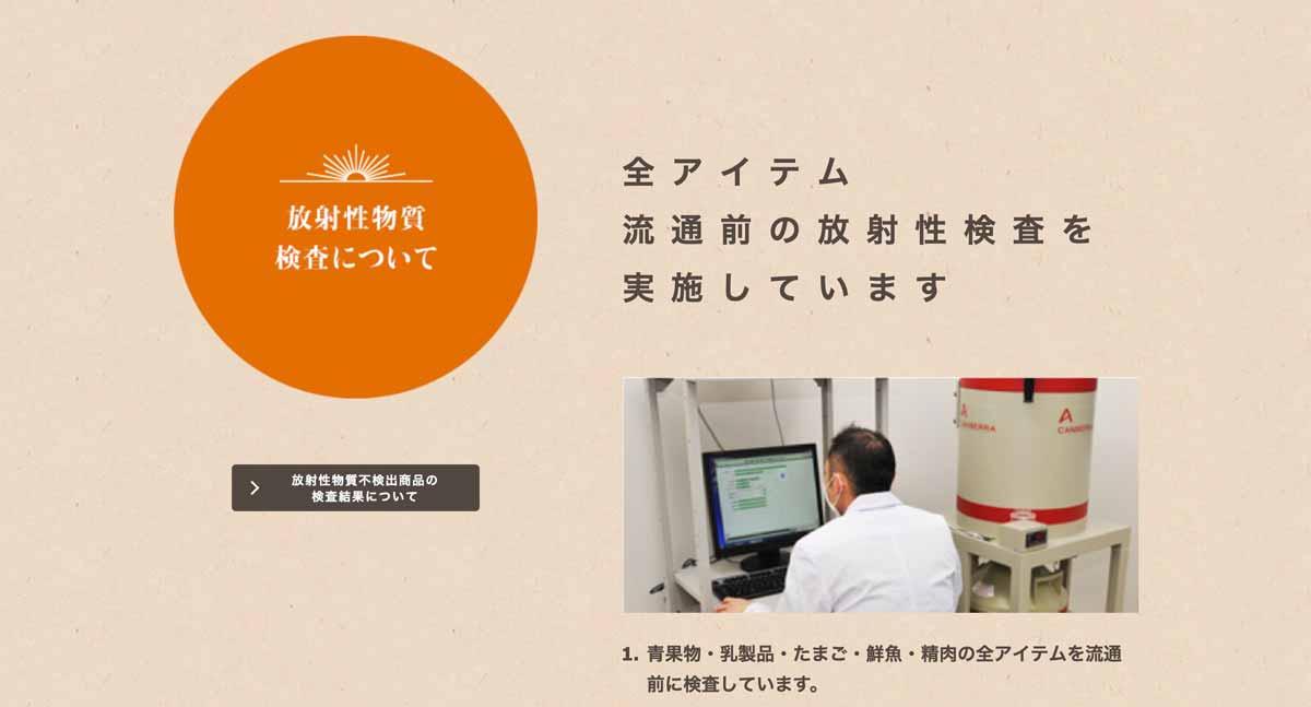 放射性物質の検査