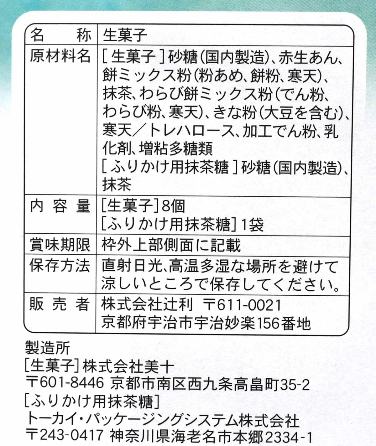 辻利 夏の抹茶あんわらびの食品表示