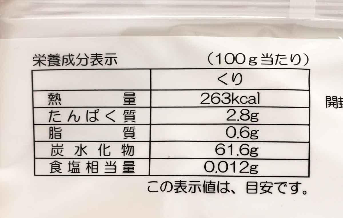 聖(くり)の栄養成分表示