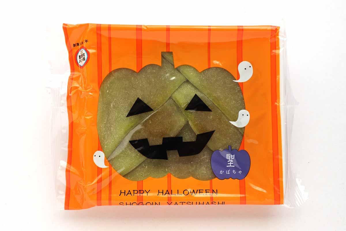 ハロウィーンパッケージの聖(かぼちゃ)