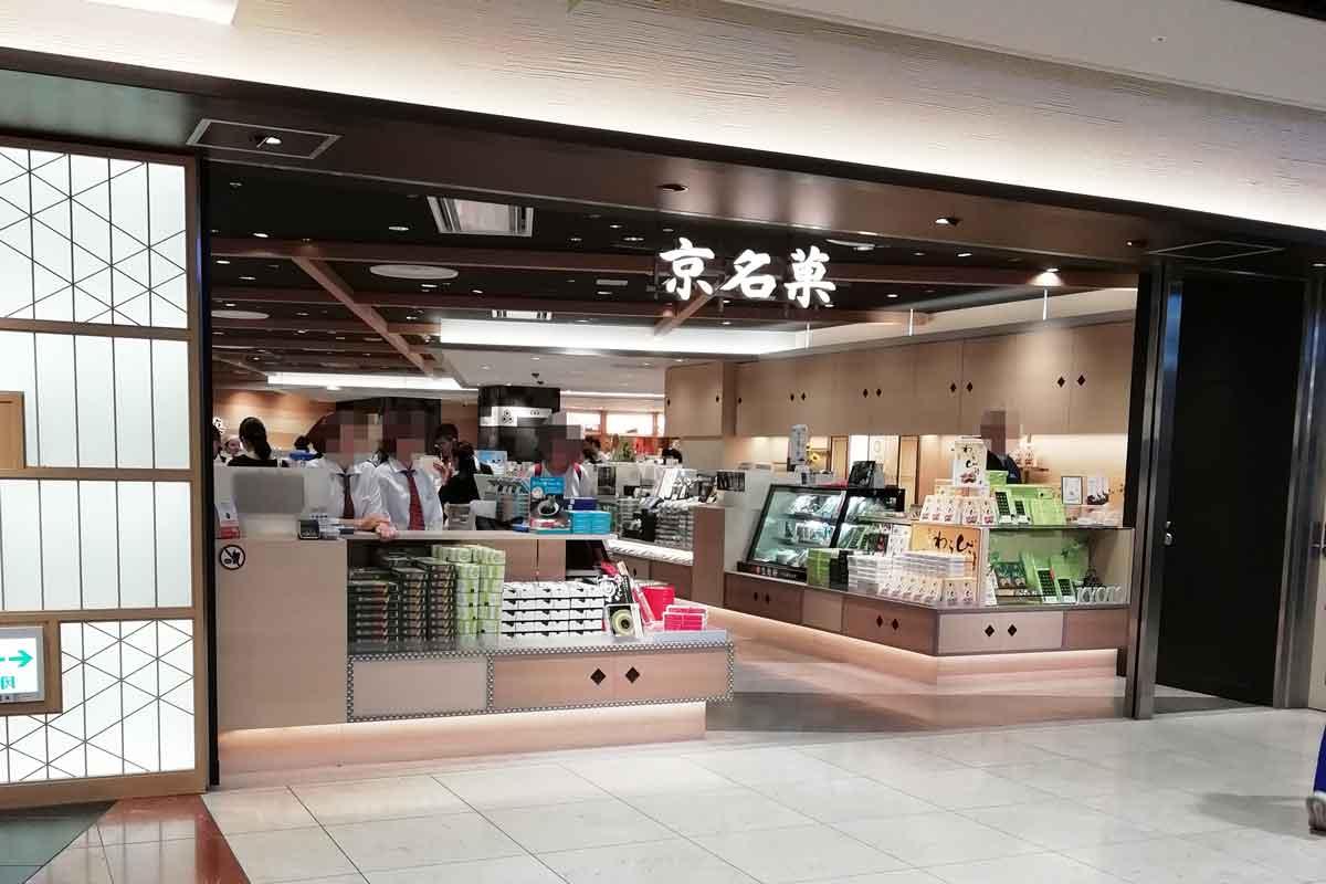京都駅前地下街ポルタの京名菓