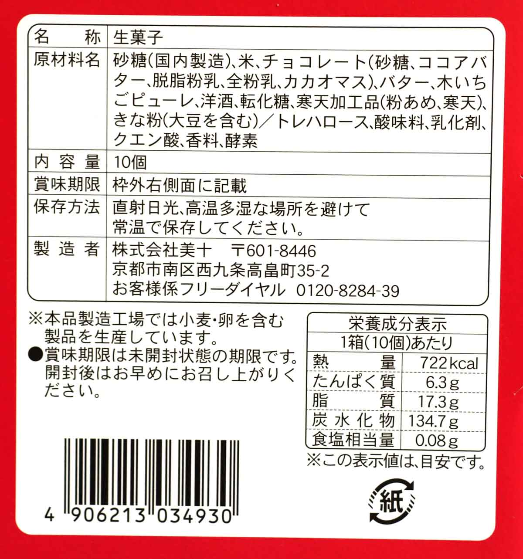 ルビーショコラのおたべの食品表示・栄養成分表示