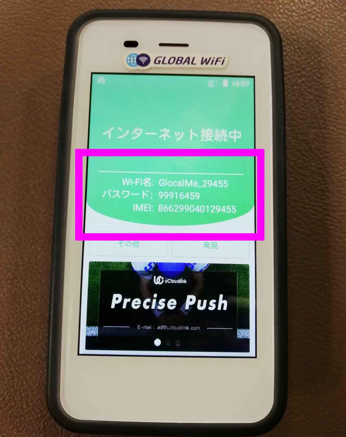 画面に表示されたWi-Fi名とパスワード