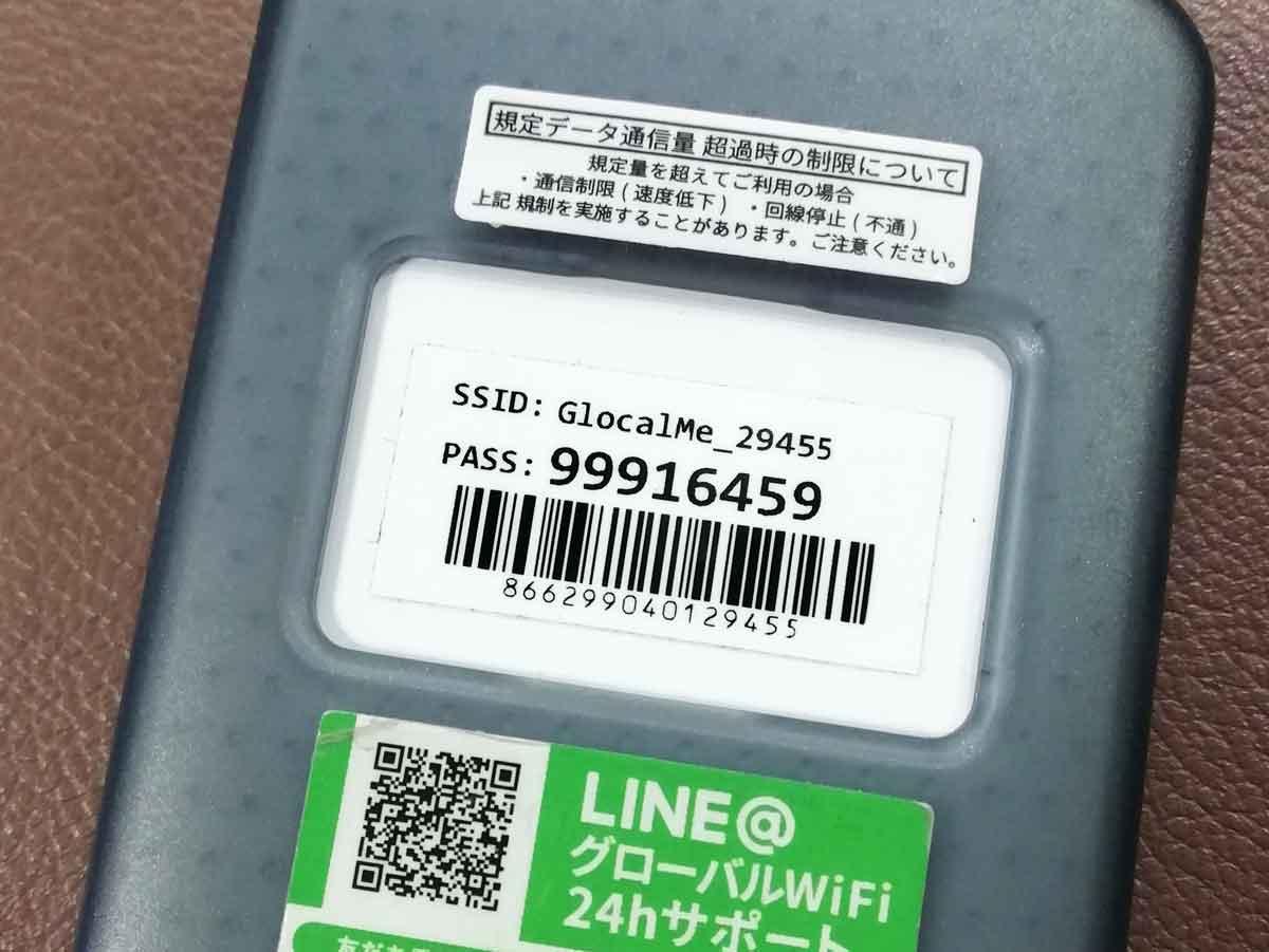本体に貼ってあるWi-Fi名とパスワード