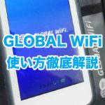 【海外Wi-Fi】グローバルWi-Fiの申込から返却までの手順と使い心地まで詳しく紹介するよ