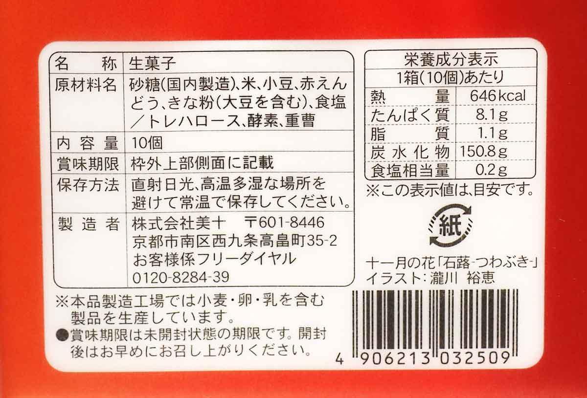 雪待月の食品表示