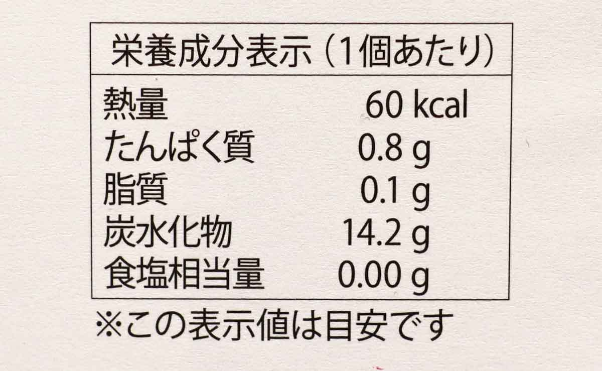夕子(柿)の栄養成分表示