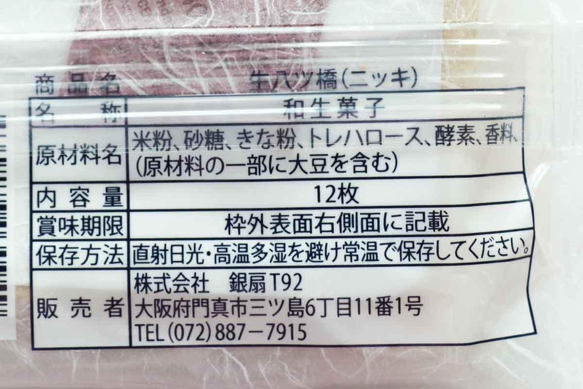 銀扇生八ッ橋の食品表示