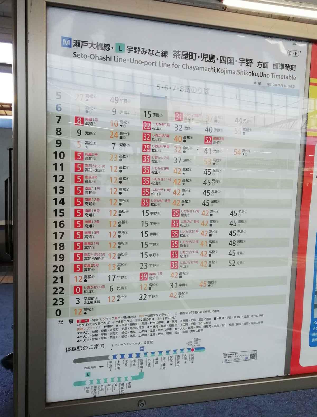 瀬戸大橋線の時刻表