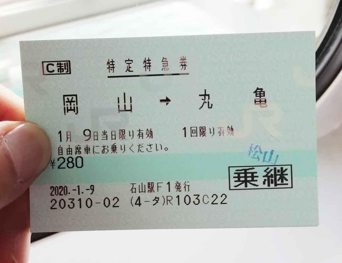 岡山から丸亀までの特急券