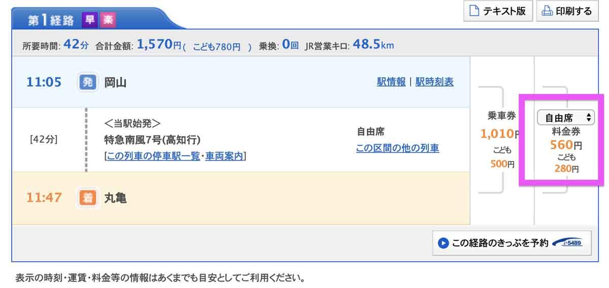 岡山から丸亀の運賃
