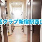 新宿で安く泊まるなら完全個室のネットカフェ「快活クラブ新宿駅西口店」がおすすめ!