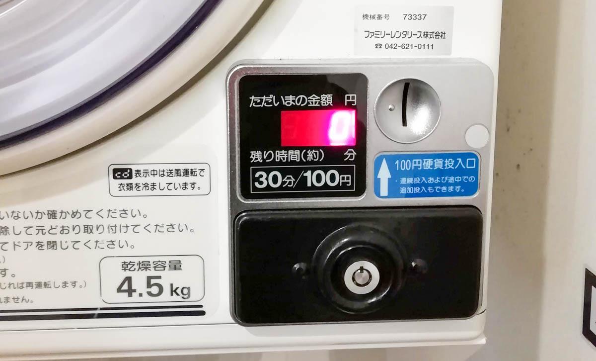 乾燥機は30分100円