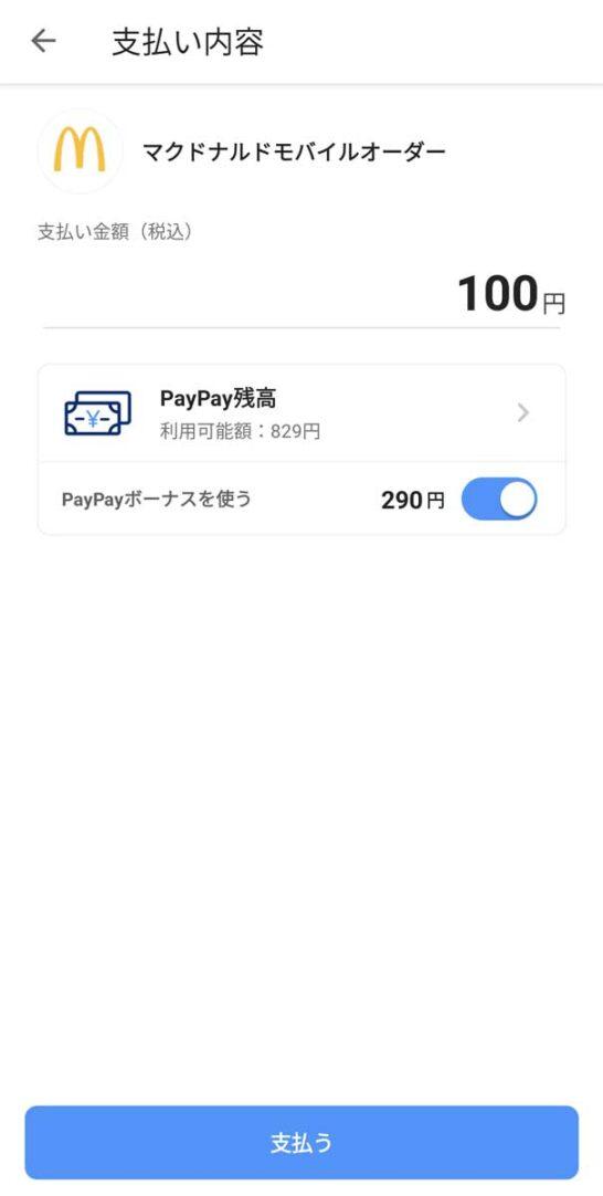 PayPayで支払う