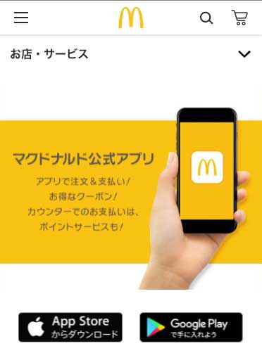 マクドナルドアプリ