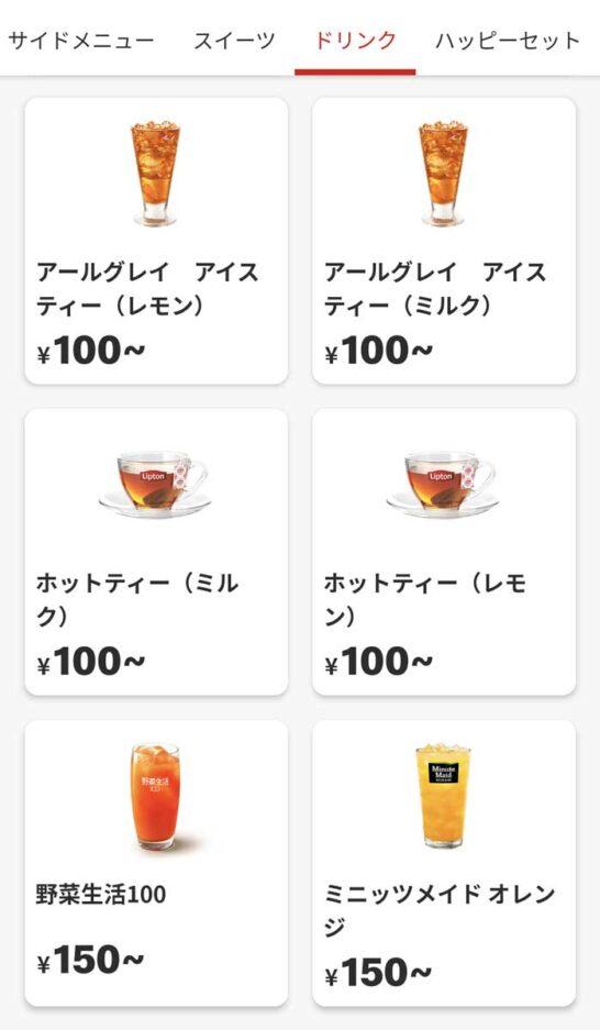 商品を選ぶ