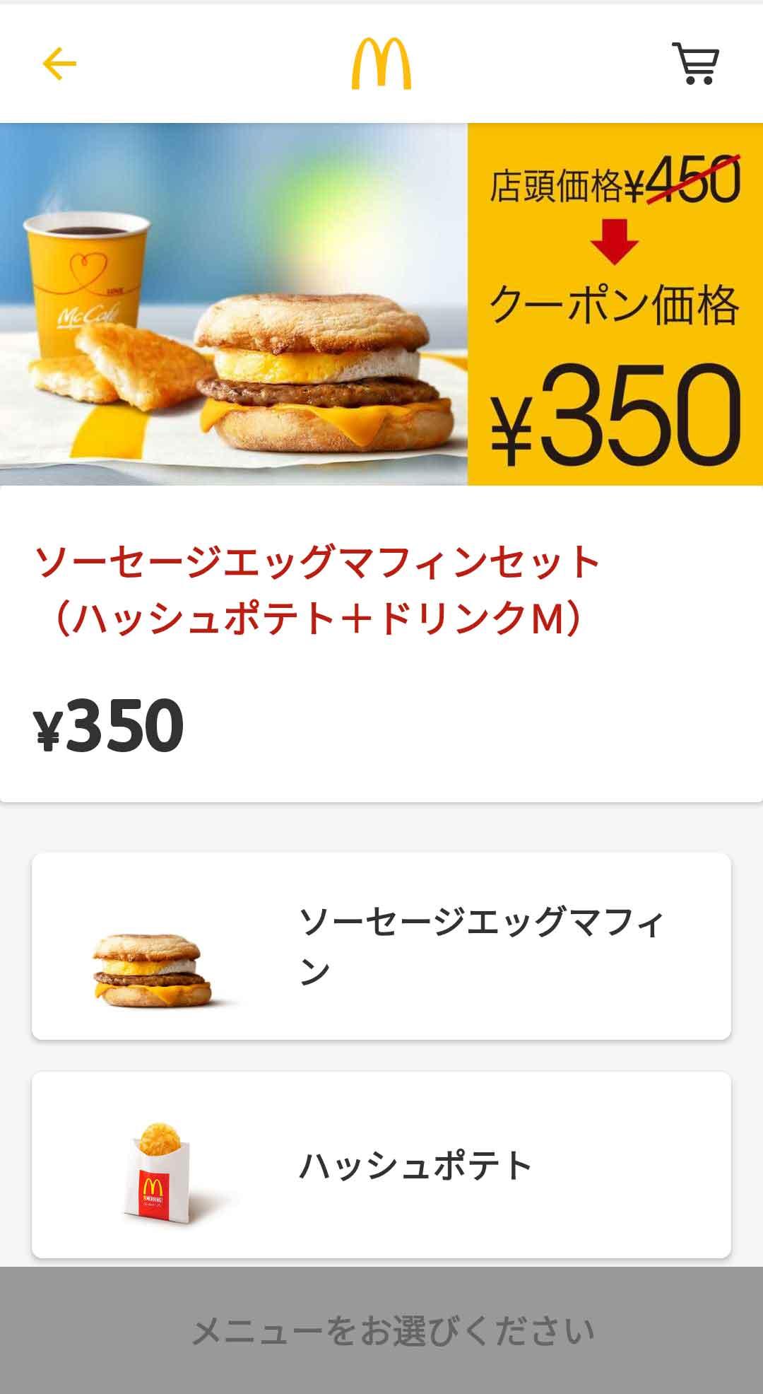 朝マックの注文詳細