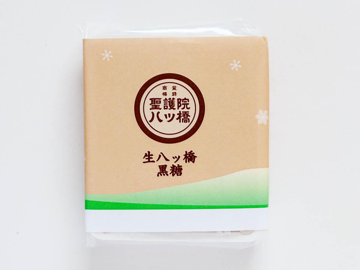 生八ッ橋(黒糖)