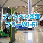 プノンペン空港でフリーWi-Fiに繋げる方法