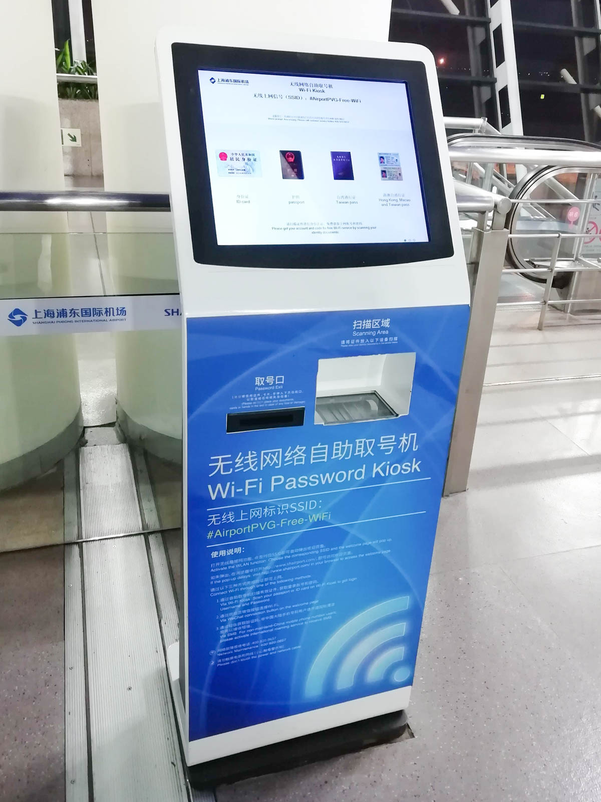 Wi-Fi Password Kiosk
