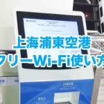 上海浦東国際空港でフリーWi-Fiを使う方法