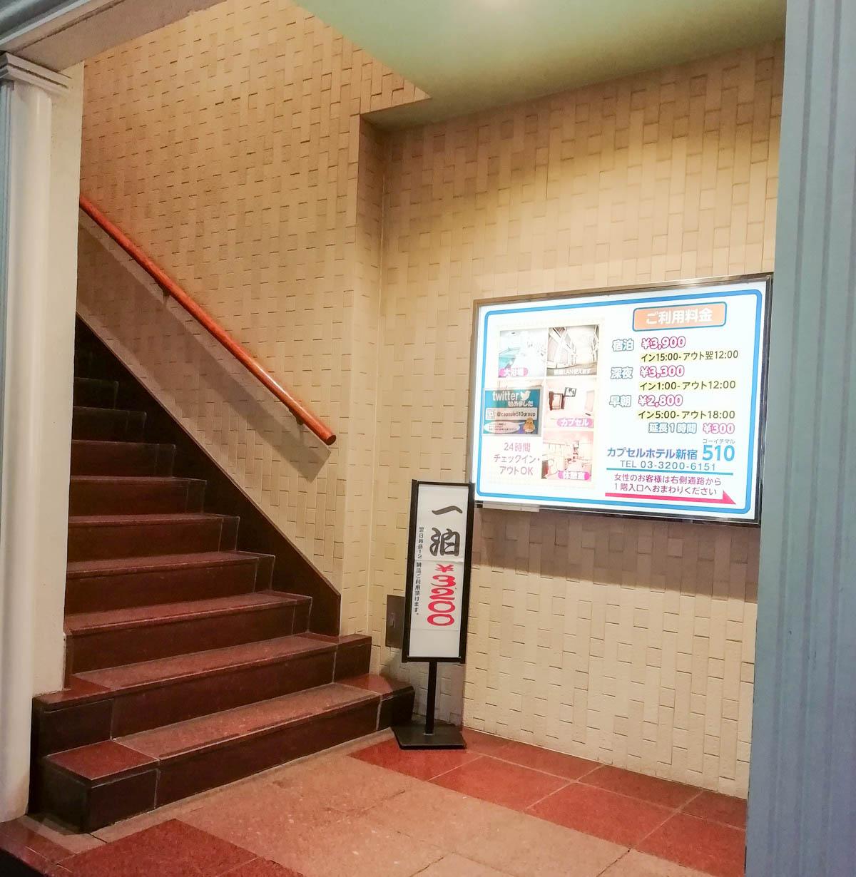 カプセルホテル新宿510の階段