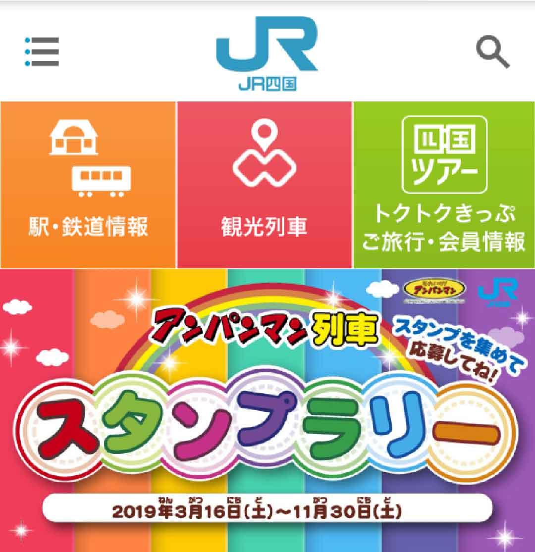 JR四国のWEBサイト
