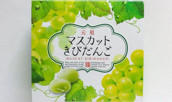元祖 マスカットきびだんご