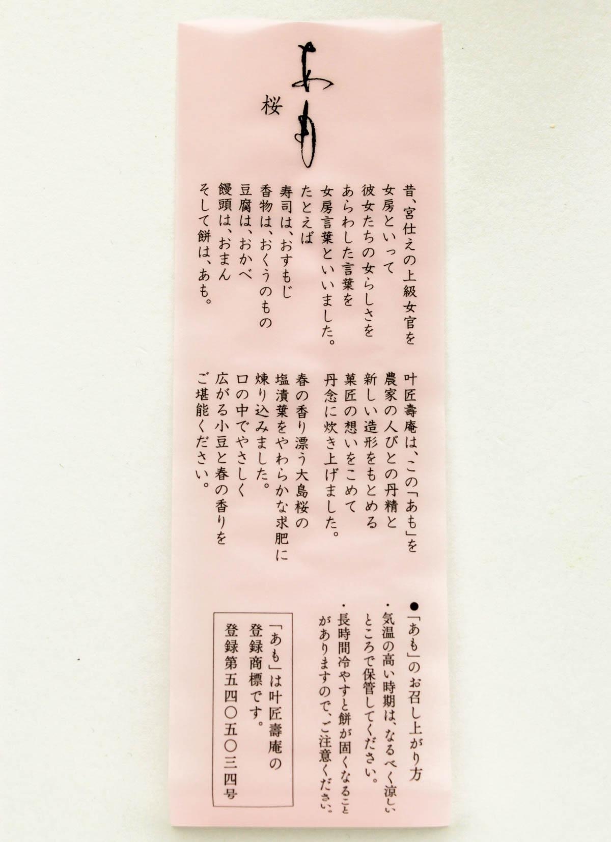 あも(桜)の説明