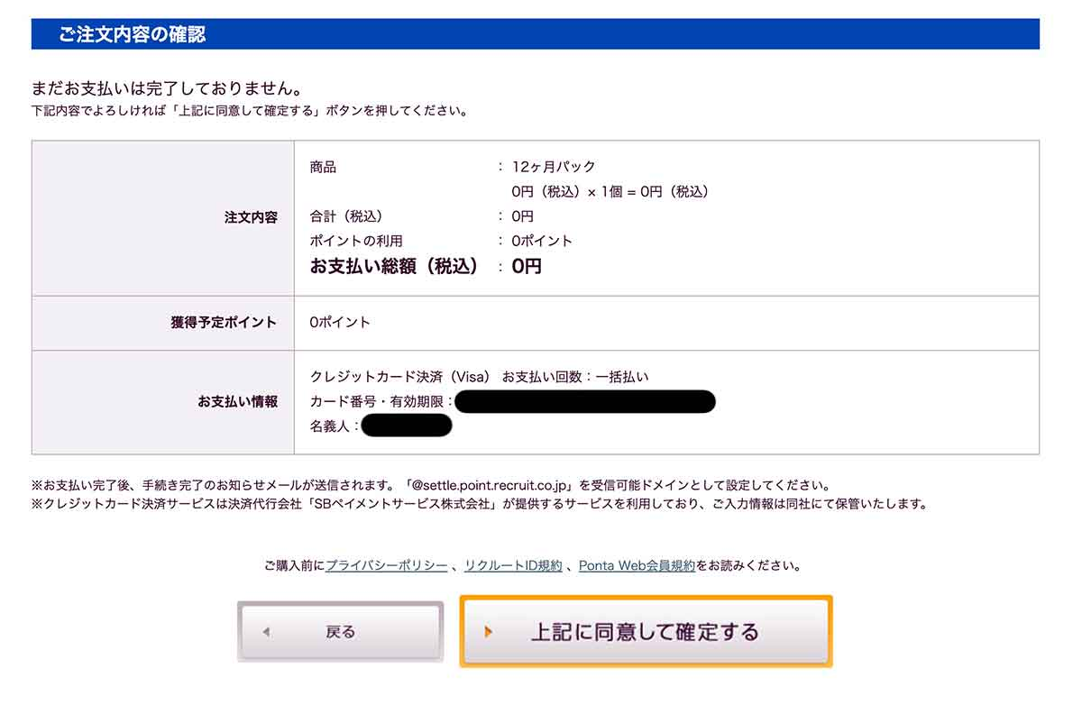 支払情報の確認画面