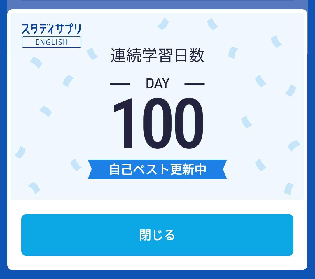 スタディサプリ100日連続学習達成