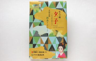 夕子 京都祇園抹茶チョコレート