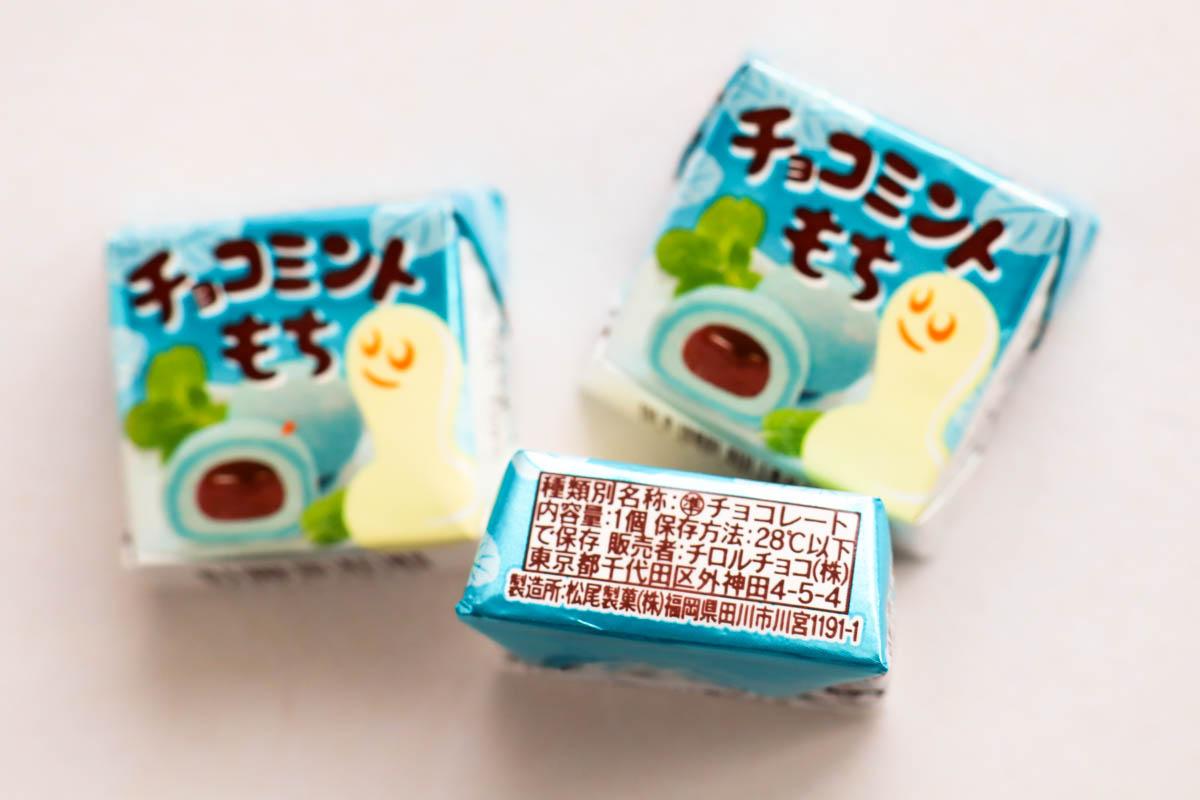 チロルチョコ「チョコミントもち」の表示